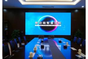 杭州市人民法院小间距高清LED显示屏